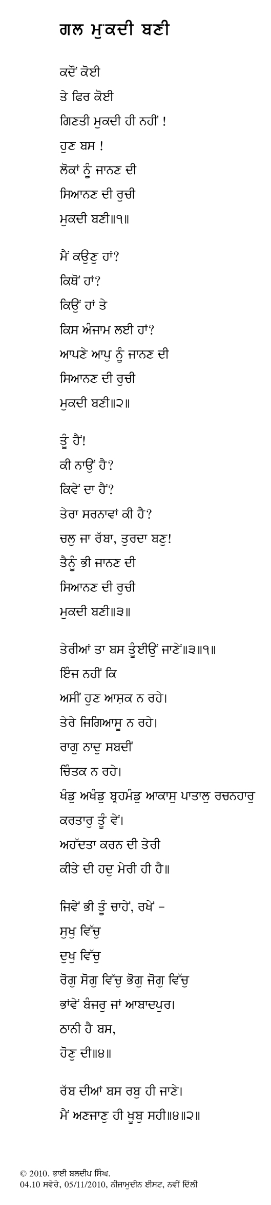 Microsoft Word - Mukdi Bani bbs 05112010.doc