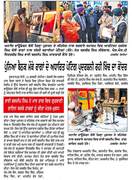 A report by Narinder Sonia carried in Punjabi verncaular, Daily Ajit.