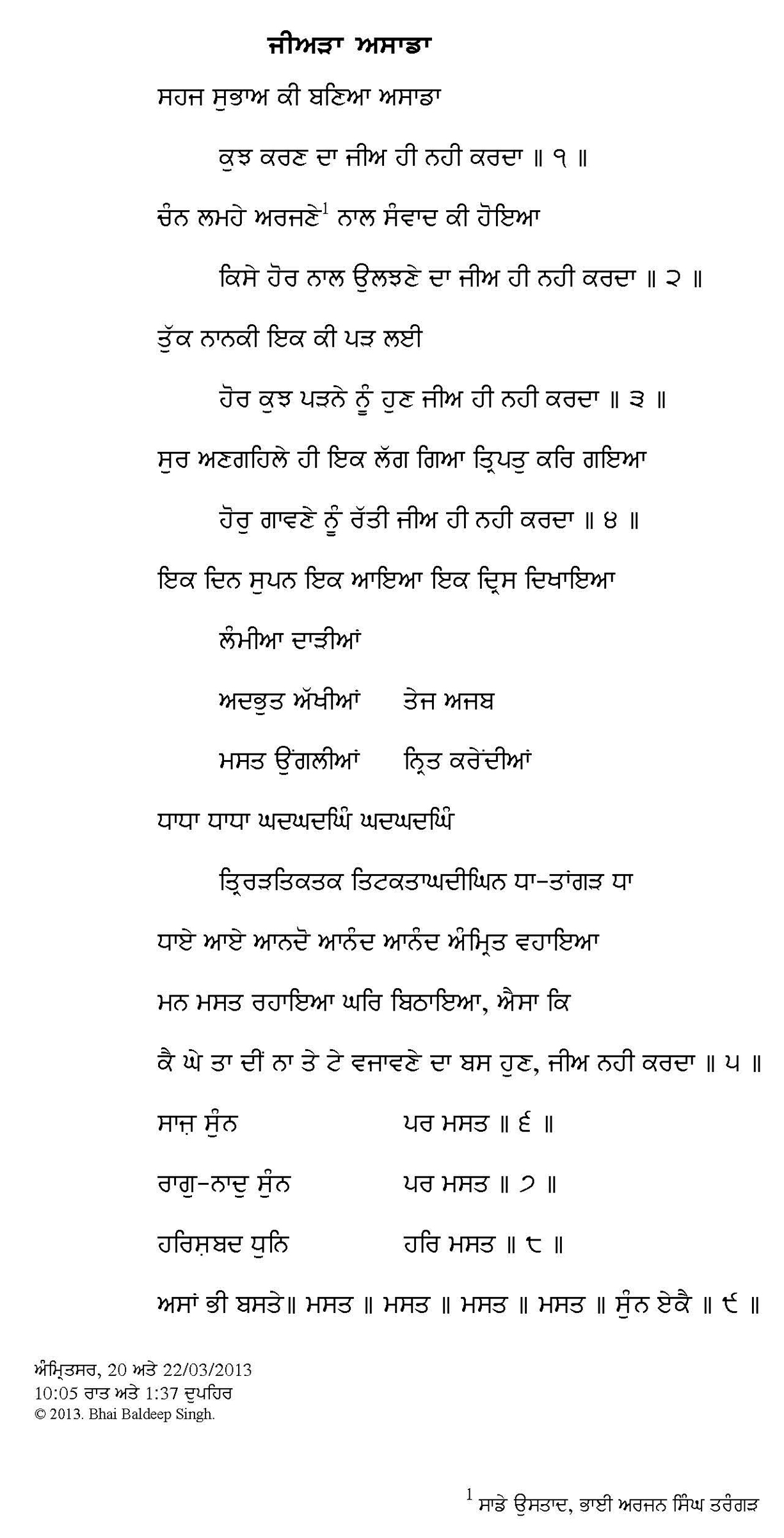 ਜੀਅੜਾ ਅਸਾਡਾ (A poem in Punjabi) | Anad Foundation
