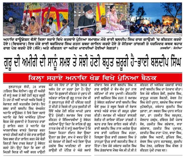 2013 03 29 Punya Baithak Gauri Daily Ajit Sonia copy