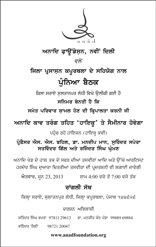 2013 06 Punya Baithak Haiku Invite_Page_1