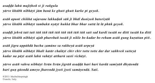2013 06 24 Jigra Sati (Eng)