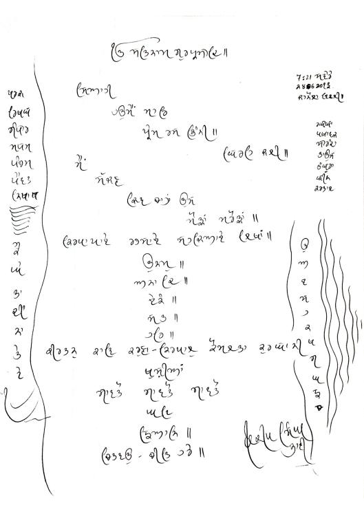 20130628 Siyahi_A_Poem P1