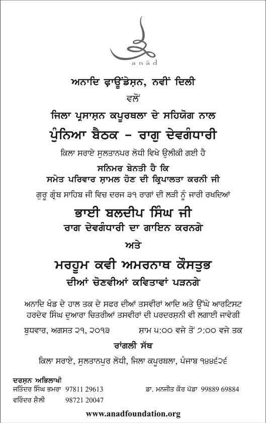 2013 08 21 Devgandhari Punya Invite_Page_3