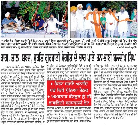 2013 08 23 Punya Baithak VI Devgandhari Ajit