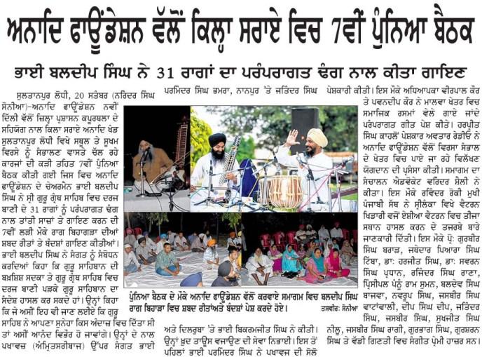 2013 09 20 Punya Baithak Bihagra I