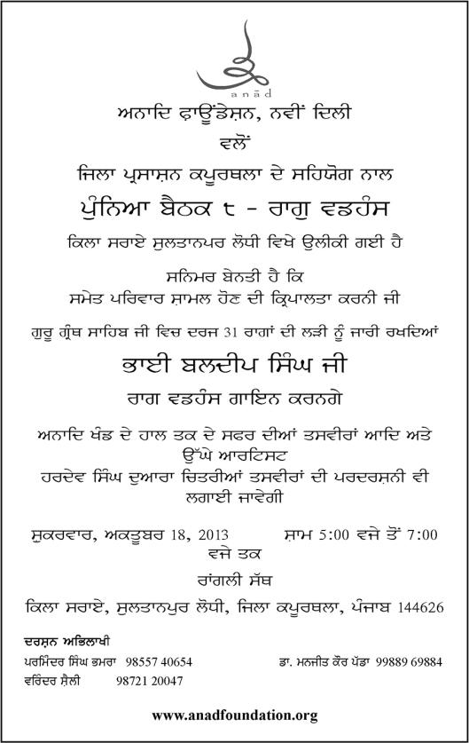 2013 10 05 Punya Vadhans Invite_Page_2