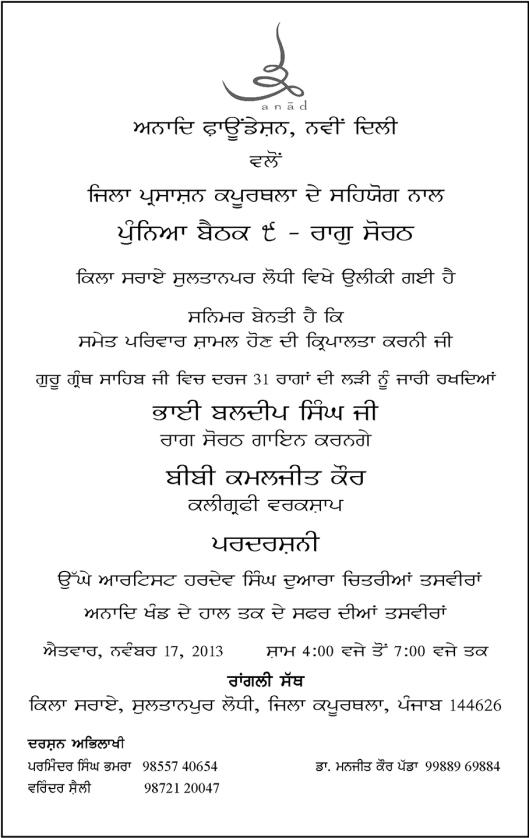 2013 11 17 Punya Sorath Invite_Page_2
