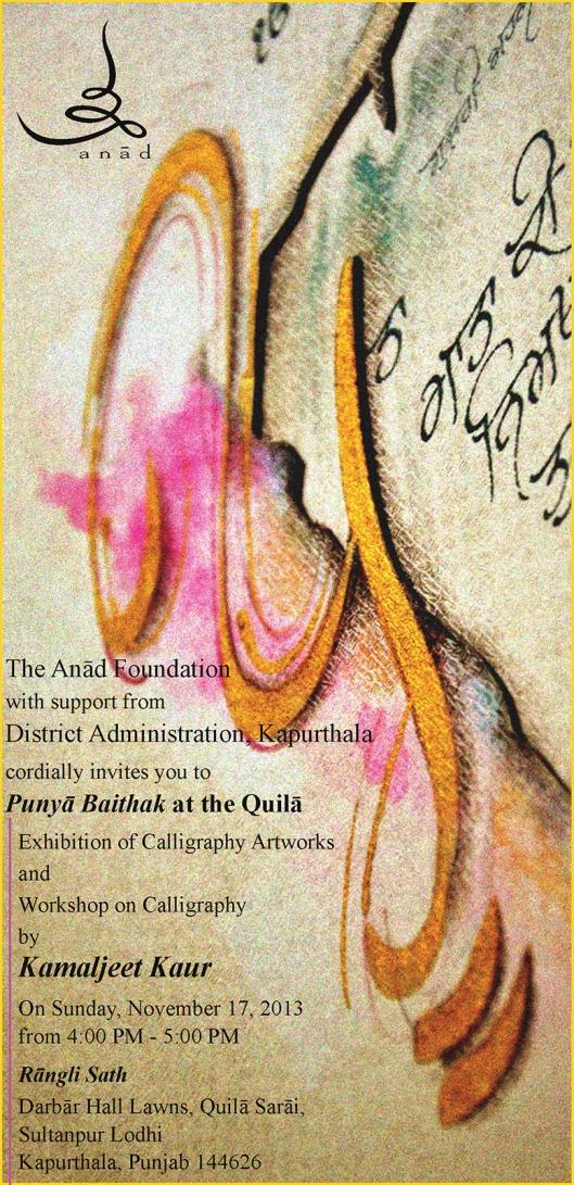 2013 11 17 Sorath Punya Calligraphy Poster