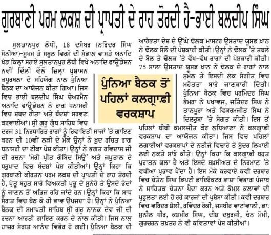 2012 12 19 Punya Baithak Dhanasri Daily Ajit