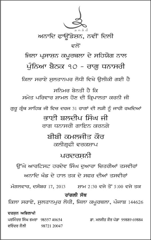2013 12 17 Punya Baithak Dhanasri invite_Page_2