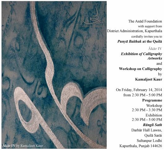 2014 02 14 Punya Baithak Jaitsri Callligraphy Poster