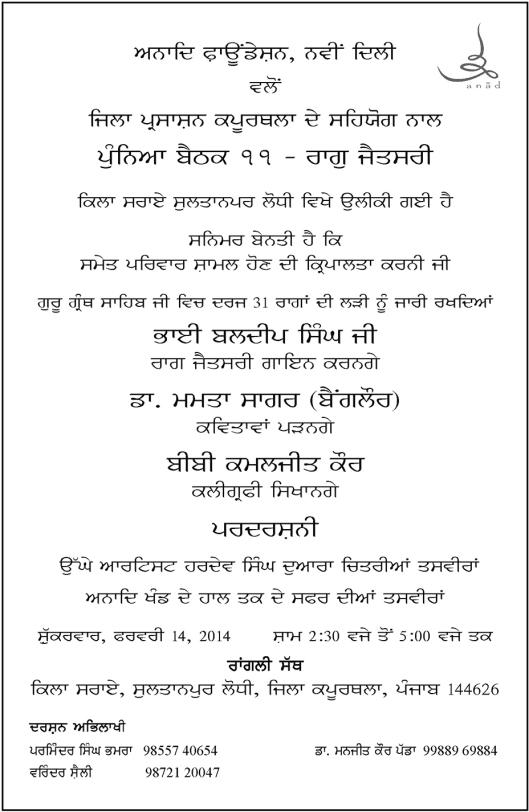 2014 02 14 Punya Baithak Jaitsri Invite_Page_2