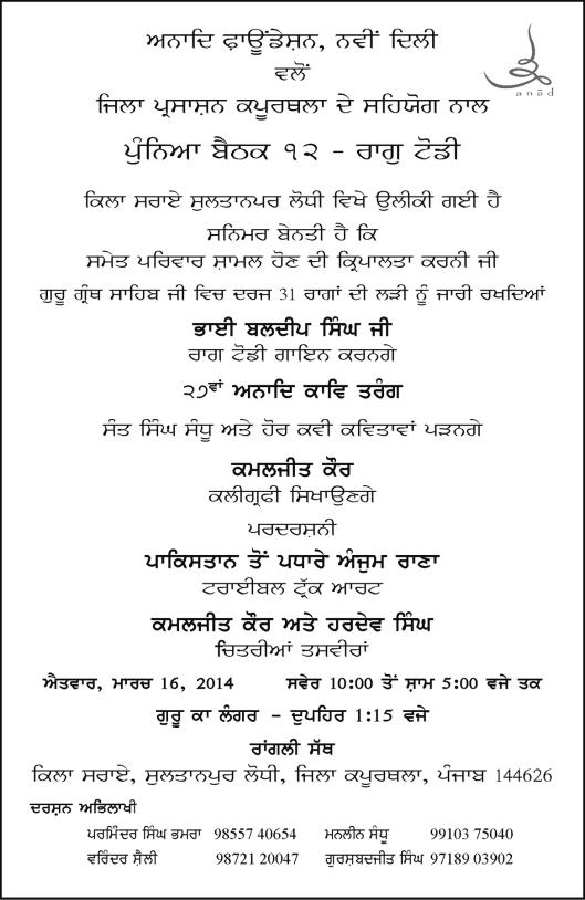 2014 03 16 Punya Baithak Todi Invite II_Page_2