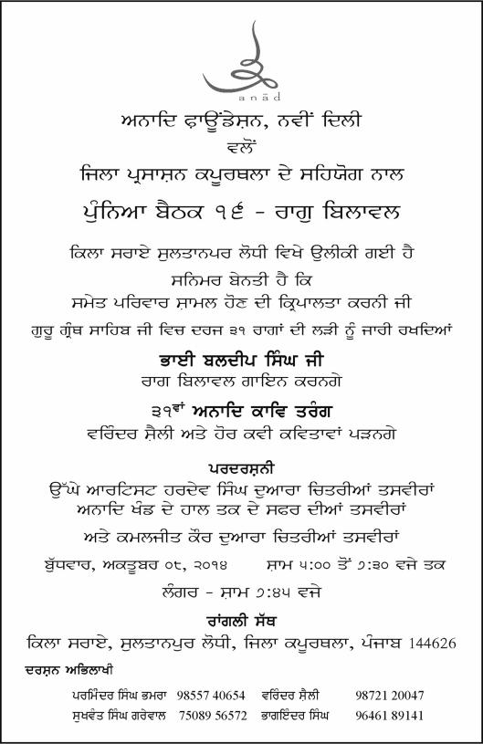 2014 10 08 Punya Bilawal Invite_Page_2