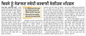 2015 03 13 Hori Basant Punjabi Jagran Takhtar