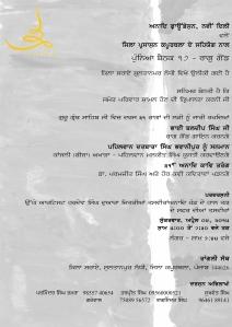 2015 03 04 Punya Baithak Gond Poster P
