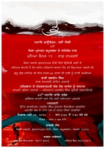 2015 05 04 Punya Baithak Ramkali Poster