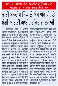 2015 08 07 Ajit RTI News